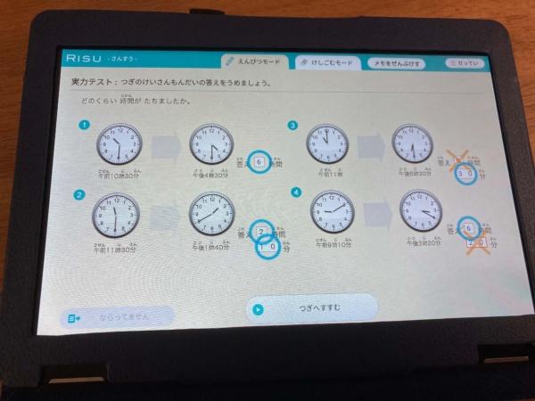 時計の計算問題